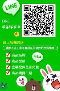 青蘋果LINE好友