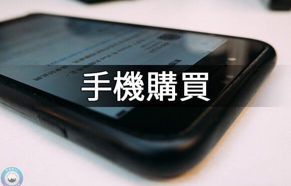 買手機-二手手機該如何挑選.購買攻略心得說明-青蘋果3C